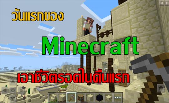 เอาชีวิตรอด คืนแรกใน Minecraft (มายคราฟ)