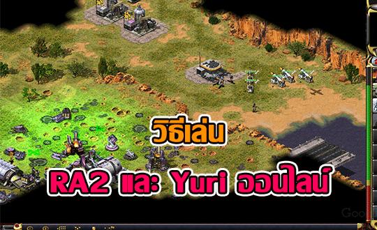 เกม ยูริ Yuri